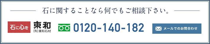 石に関することなら何でもご相談下さい。 (有)東和石材 0120-140-182