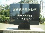 竜神社 改築記念碑