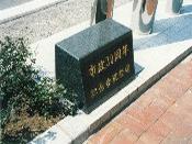 市政30周年記念碑