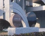 暘谷高校 記念碑
