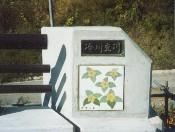 冷川支川 キスミレ橋