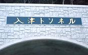 入津トンネル プレート