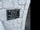 佐伯市鶴見トンネル石工事の画像2