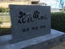 大分市立佐賀関中学校70周年記念碑の画像1