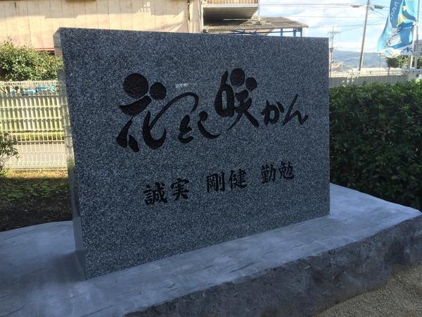 大分市立佐賀関中学校70周年記念碑