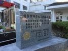 大分市立佐賀関中学校70周年記念碑の画像2