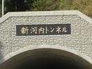 大分市新河内トンネルの画像1