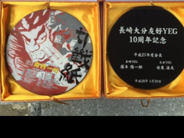 長崎大分友好YEG宣言10周年記念式典 記念品