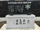 大分市立碩田中学校閉校記念碑の画像1