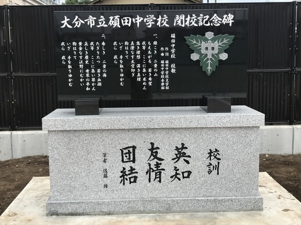 大分市立碩田中学校閉校記念碑