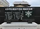 大分市立碩田中学校閉校記念碑の画像2