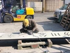 トンネル銘板 東和石材工場にて加工中