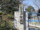 桜ヶ丘聖地 銘板取り付けの画像1