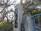 桜ヶ丘聖地 銘板取り付けの画像2