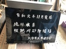砂防ダム用銘板サンドブラストの画像1
