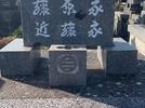 大分市丸山墓地公園 文字彫り直しの画像1