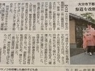 大分市霜凝神社参道石張り完成の画像1